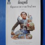 คึกฤทธิ์ ที่สุดของความเป็นไทย พิมพ์ครั้งแรก ก.พ. 2554