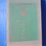 สวดมนต์ฉบับหลวง รอง สมเด็จพระสังฆราช ( ปุสฺสเทว ) พิมพ์ครั้งที่สิบสอง พ.ศ. 2522 ปกแข็ง