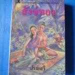 สังข์ทอง หนังสือชุดวรรณคดีอมตะของไทย สำนวนร้อยแก้ว โดย เปรมเสรี