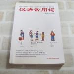 ศัพท์ภาษาจีนกลางในชีวิตประจำวัน โดย นิรามิส เกียรติบุญศรี