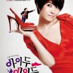 ซีรีย์เกาหลี I Do , I Do อุ้มรักยอดชายนายดีไซเนอร์ DVD[4 discs] [Soundtrack บรรยายไทย]