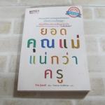 ยอดคุณแม่แน่กว่าครู Yin Jianli เขียน รำพรรณ รักศรีอักษร แปล
