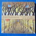 ดวงตะวันส่องฉาย A Change of Sunshine โดย Jimmy Liao แปลโดย ปราย พันแสง