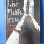 ไม่ฆ่าก็ไม่ฟัน ( FUN ) แปลโดย มนันยา พิมพ์ครั้แรก มิ.ย. 2538