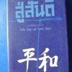 สู่สันติ บทสนทนาระหว่าง โยฮัน กัลตุง และ ไดซากุ อิเคดะ โดย ริชาร์ด เกจ แปลโดย ฉัตรสุมาลย์ กบิลสิงห์ ษัฎเสน พิมพ์ครั้งแรก พ.ค. 2540 ปกแข็งมีใบหุ้มปก