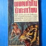 ผจญภัยในป่ากะเหรี่ยง โดย วิจิตร ขุมทรัพย์ และวิโรจน์ จอมแปล พิมพ์เมื่อ พ.ศ. 2508