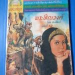 การ์ตูนแสนสนุก พระทิณวงศ์ เล่มที่ 13 โดย ประพัฒน์