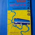 เส้นทางรถเมล์ รถปรับอากาศ ในกรุงเทพมหานคร ฉบับเรียงลำดับอักษร พิมพ์เมื่อ พ.ศ. 2521