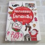 วัฒนธรรมนานาประเทศโลกตะลึง พิมพ์ครั้งที่ 2 Kim Gun-Gi เขียน Iruda ภาพ วันวิสาข์ ปัญญางาม แปล (จองแล้วค่ะ)