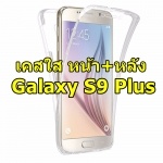 TPU Case 2 in 1 ประกบหน้าหลัง (Galaxy S9+ / Galaxy S9 Plus)