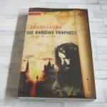 รหัสลับรัสปูติน (The Romanov Prophecy) พิมพ์ครั้งที่ 5 สตีฟ เบอร์รี เขียน อักษรา วิสาระ แปล (จองแล้วค่ะ)