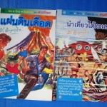 พล นิกร กิมหงวน จากศาลาโกหก ตอน แผ่นดินเดือด , ตอน นำเที่ยวใต้ทะเล ขายรวม 2 เล่ม
