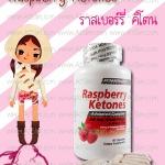 ราสเบอร์รี่ คีโตน (Raspberry Ketones)