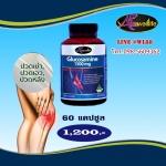 Glucosamine 1500 กลูโคซามิน 60 เม็ด 1 กระปุก