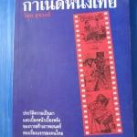 กำเนิดหนังไทย โดย โดม สุขวงศ์ พิมพ์ครั้งแรก เม.ย. 2539