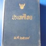 ประเทศไทย พ.ศ. 2509 ปกแข็ง