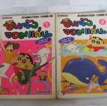 ชินจังจอมแก่น ชุด เล่ม 1,2 จบในเล่ม ( สีทั้งเล่ม )