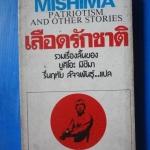 เลือดรักชาติ PATRIOTISM AND OTHER STORIES BY MISHIMA แปลโดย รื่นฤทัย สัจจพันธุ์