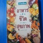 อาหารเพื่อชีวิตและสุขภาพ ขวัญเรือน โดย พ.ญ. ลลิตา ธีระสิริ
