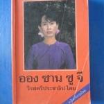 ออง ซาน ซู จี วีรสตรีประชาธิปไตย ฉบับปรับปรุงใหม่ แปลโดย พันธุมวดี เกตะวันดี พิมพ์ครั้งทีสอง พ.ศ. 2540 ปกยับ
