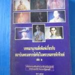 บรรณานุกรมสิ่งพิมพ์เกี่ยวกับสถาบันพระมหากษัตริย์ในพระบรมราชจักรีวงศ์ เล่ม 2 พ.ศ. 2535