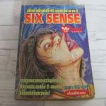 SIX SENSE เล่มเดียวจบ ( สภาพเช่า ปกมีเย็บด้าย )