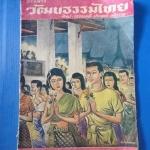 วารสารวัฒนธรรมไทย ปีที่ 2 ฉบับที่ 3 พฤษภาคม 2505