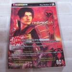 คู่มือเฉลยเกม PS2 OUIMUSHA WARLORDS