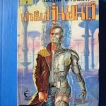 นักสืบหุ่นยนต์ THE CAVE OF STEEL โดย ไอแซค อาซิมอฟ แปลโดย ระเริงชัย พิมพ์ครั้งที่ 2