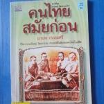 คนไทยสมัยก่อน โดย มานพ ถนอมศรี พิมพ์ครั้งที่สอง