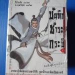บันทึกชำระกระบี่ จำนวน 4 เล่มจบ เขียนโดย โก้วเล้ง แปลโดย น.นพรัตน์