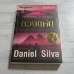 ทวงแค้น (Prince of Fire) Daniel Silva เขียน ไพบูลย์ สุทธิ แปล