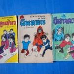 พล นิกร กิมหงวน ชุดวัยหนุ่ม ตอน หมอดูแม่นๆ , ตอน ผีหลอก , ตอน ปีศาจคะนอง ขายรวม 3 เล่ม ผดุงศึกษา