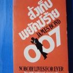 สั่งเก็บพยัคฆ์ร้าย 007 JAMES BOND NOBODY LIVES FOR EVER โดย จอห์น การ์ดเนอร์ แปลโดย ชายนวล พิมพ์ครั้งแรก ธ.ค. 2529