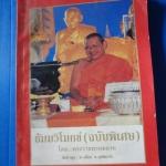 ธัมมวิโมกข์ ( ฉบับพิเศษ ) โดย พระราชพรหมยาน วัดท่าซุง อ.เมือง จ.อุทัยธานี พิมพ์ครั้งที่หนึ่ง ก.พ. 2539