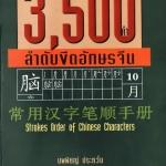 3,500 คำ ลำดับขีดอักษรจีน : นพพิชญ์ ประหวั่น