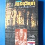 ภารตวิทยา โดย กรุณา เรืองอุไร กุศลาลัย พิมพ์ครั้งที่สี่ มี.ค. 2543 หนึ่งในร้อยเล่มหนังสือดีที่คนไทยควรอ่าน