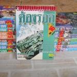 ต้องรอด ครบชุด 16 เล่มจบ + ภาคพิเศษ เล่มเดียวจบ Takao Saito เขียน ( สภาพสะสม )