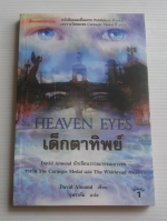 เด็กตาทิพย์ Heven Eyes / David Almond / บุษราคัม