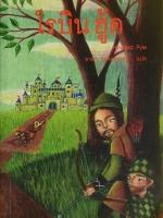 โรบิน ฮู้ด Robin Hood / อาษา ขอจิตต์เมตต์