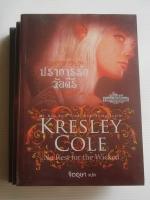 ชุด ชีวิตอันเป็นนิรันดร์ 1. เพลิงปรารถนาแวมไพร์ 2. เจ้าสาวของหมาป่า 3. ปราการรักวัลคีรี / เครสลีย์ โคล Kresley Cole