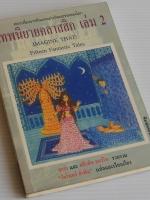 เทพนิยายคลาสสิก เล่ม 2 Imagine That! Fifteen Fantastic Tales / ซาร่า และ สตีเฟน คอร์ริน / วัชรินทร์ อำพัน