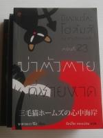 มิเกะเนะโกะ โฮลมส์ ตอนที่ 20-24 (5 เล่ม) / จิโร อาคากะวา
