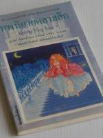 เทพนิยายคลาสสิก เล่ม 1 Favorite Fairy Tales / ซาร่า และ สตีเฟน คอร์ริน / วัชรินทร์ อำพัน