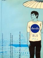 เยือกเย็น Blu + ร้อนแรง Rosso / ทซึจิ ฮิโตนาริ + เอคุนิ คาโอริ / สมเกียรติ เชวงกิจวณิช + ขวัญจ แซ่คู