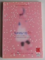 จดหมายรัก Love Letter / ชุนจิ อิวาอิ / สมเกียรติ เชวงกิจวณิช