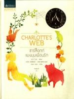 ชาร์ล็อตต์แมงมุมเพื่อนรัก (ฉบับปกแข็ง) / อี.บี.ไวท์ / คนา คชา