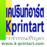 ร้านเคปรินท์อาร์ต (K-Print-Art)