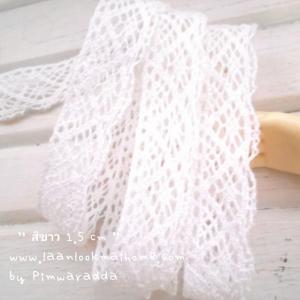 ลูกไม้สีขาว กว้าง 1.5 cm -1 m
