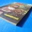 กสิกร ปีที่ 36 เล่ม 5 กันยายน 2506 thumbnail 3